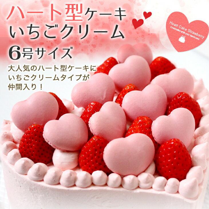 誕生日ケーキ アニバーサリーケーキ☆大切な日をみんなで祝おう!ハート型ケーキ いちごクリーム 6号サイズ結婚記念日など2人の記念日のお祝いや女子会に☆