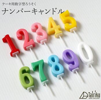 ケーキ用数字型ろうそくナンバーキャンドルお好きな数字の形が選べるキャンドルです。特別なケーキをもう少しトクベツに。