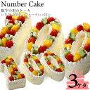 バースデーケーキ アニバーサリーケーキ♪数字の形のケーキでお祝い☆『ナンバーケーキ』3ケタ 7号サイズ フルーツ…