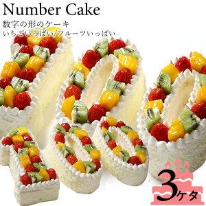 バースデーケーキ アニバーサリーケーキ♪数字の形のケーキでお祝い☆『ナンバーケーキ』3ケタ 7号サイズ フルーツいっぱい/いちごいっぱいお誕生日 はもちろん、記念日 も!数字 の形