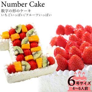 誕生日ケーキ アニバーサリーケーキ☆記念の数字を形に!(※1ケタのみ)『ナンバーケーキ』6号 フルーツといちごの2タイプ☆お誕生日 はもちろん、敬老の日 も!数字の形 の ケーキ でお