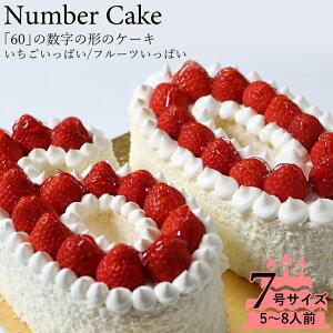 記念の数字「60」の形のケーキ! 『ナンバーケーキ 60』7号 フルーツいっぱいといちごいっぱいの2タイプ☆還暦のお祝い はもちろん、お誕生日 記念日 メモリアルなどに大人気☆数字 の形