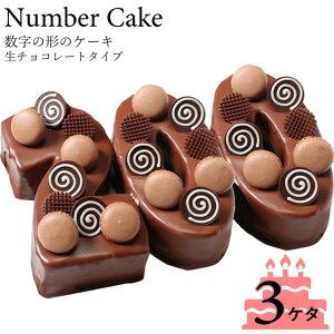 誕生日ケーキ アニバーサリーケーキ♪数字の形のケーキでお祝い☆ナンバーケーキ 生チョコレートタイプ 3ケタ人気のナンバーケーキの生チョコタイプ!記念日やイベント お誕生日 記念日