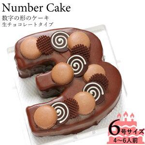 誕生日ケーキ アニバーサリーケーキ♪数字を形のケーキでお祝い☆ナンバーケーキ 6号 生チョコレートタイプ人気のナンバーケーキの生チョコタイプ!記念日 イベント お誕生日 記念日