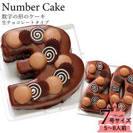 誕生日ケーキ アニバーサリーケーキ♪数字の形のケーキでお祝い☆ナンバーケーキ 7号 生チョコレートタイプ人気のナンバーケーキに生チョコタイプ!記念日やイベント お誕生日 記念日 還暦 メモリアルなどのお祝いに☆