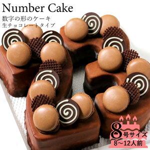 誕生日ケーキ アニバーサリーケーキ♪数字の形のケーキでお祝い☆ナンバーケーキ 8号 生チョコレートタイプ人気のナンバーケーキの生チョコタイプ!記念日やイベント お誕生日 記念日 還