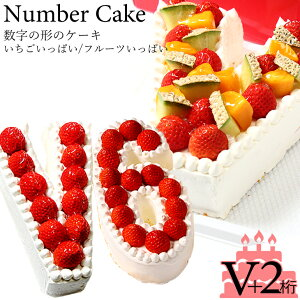 勝利のVサインをカタチにしてみんなで祝おう!『ナンバーケーキ』 V+数字2ケタ(7号サイズ) フルーツいっぱい/いちごいっぱい/生チョコケーキ から選べる☆祝勝祝い・連覇祝いなど思わず