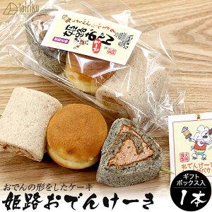 姫路おでんケーキ(1本ギフトボックス入り)