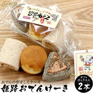 姫路おでんケーキ(2本ギフトボックス入り) B級グルメでも大人気のおでんがケーキに!?子供にも大人気!おでんの形をした3種類の味。