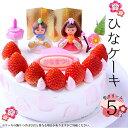 ひなケーキ 生クリーム 5号 直径 約15cm・約3〜4人前2020 ひなまつり ひな祭り 雛祭り いちご 苺 ケーキ 桃の節句 お…