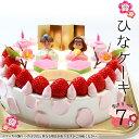 ひなケーキ 生クリーム 7号 直径 約21cm・約6〜10人前ひなまつり ひな祭り 雛祭り いちご 苺 ケーキ 桃の節句 お祝い