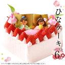 ひなケーキ ハート型 6号 直径 約18cm・約4〜6人前2020 ひなまつり ひな祭り 雛祭り いちご 苺 ケーキ 桃の節句 お祝い