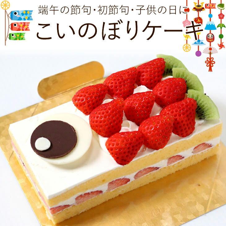 子供の日・端午の節句・初節句 などのお祝いにこいのぼり ミニデコ ケーキ子供さんの健やかな成長をお祝いしよう!
