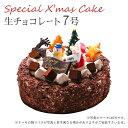 【特製 クリスマスケーキ 予約 2019】生チョコレートケーキ7号 直径21cmご予約受付中!クリスマス向け特製ケーキ★家族で、友達と、皆で♪