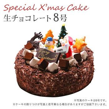 【特製クリスマスケーキ】生チョコレートケーキ8号直径24cm【クリスマスケーキ大陸/caketairikuお取り寄せ通販】【RCP】