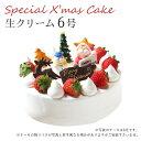 【特製 クリスマスケーキ 予約 2019】生クリーム 6号 直径18cmご予約受付中!クリスマス向け特製ケーキ★家族で、友達と、皆で♪