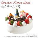 【特製 クリスマスケーキ 予約 2020】生クリーム 7号 直径21cmご予約受付中!クリスマス向け特製ケーキ★家族で、友達と、皆で♪