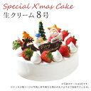 【特製 クリスマスケーキ 予約 2019】生クリーム 8号 直径24cmご予約受付中!クリスマス向け特製ケーキ★家族で、友達と、皆で♪
