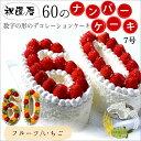 記念の数字「60」の形のケーキ! 『ナンバーケーキ 60』7号 フルーツいっぱいといちごいっぱいの2タイプ☆還暦 サマーギフト 結婚記念日 バースデーケーキ お...