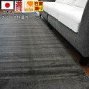 カーペット 10畳 絨毯 じゅうたん 国産 スミノエ 無地 ブラック グレー 黒 アウトレット 長方形 ペット 犬 猫 シエルS…