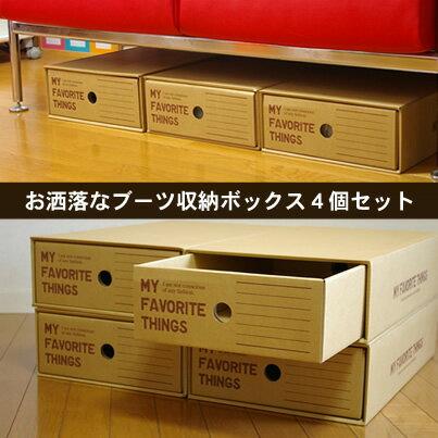 【送料無料】ブーツ 収納ボックス 4個セット│ダンボール 収納box 靴 引き出し 整理 シューズボックス 【10P05Nov16】