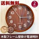 【送料無料】木製フレーム 電波掛け時計 パターン2│壁掛け時計 掛け時計 クロック 北欧 おしゃれ【10P05Nov16】
