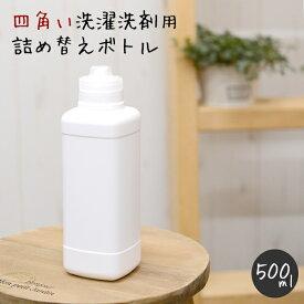 詰め替え 洗剤ボトル 500ml 計量カップ シンプル ホワイト ディスペンサー 詰め替え 詰替 モノトーン 白黒 液体洗剤 柔軟剤 ボトル 詰め替えボトル ランドリー シンプル 収納 洗濯