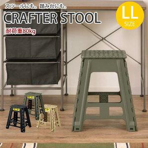 クラフタースツール LLサイズ 椅子 イス いす チェア 踏み台 脚立 コンパクト 折りたたみ ステップ台 アウトドア キャンプ ブラック グリーン ベージュ