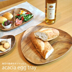 アカシアエッグ型トレーXL プレート 食器 木製 北欧 おしゃれ トレー トレイ 皿 カトラリー ウッド カフェ 天然木 キッズ 出産祝い お食い初め
