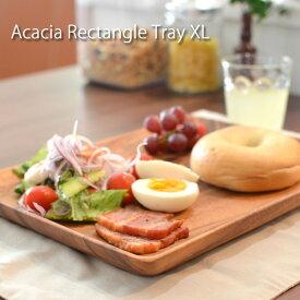 アカシアレクタングルトレーXL 食器 木製 北欧 おしゃれ トレー トレイ 皿 カトラリー ウッド カフェ 天然木