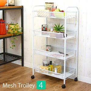 メッシュトローリー 4段 ホワイト│キッチンの収納に大活躍♪メッシュ 収納棚 収納ラック 野菜ストッカー キャスター付き