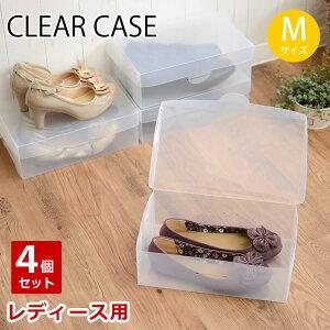 クリアーケース レディース用 Mサイズ 4Pセット レディースシューズ 収納ボックス 半透明 シューズケース シューズボックス 下駄箱整理 靴収納