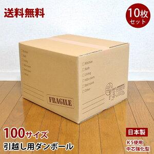 【送料無料】ちょっとかわいい 100サイズ 390×340×250 引越し用ダンボール K5 中芯強化型 10枚 日本製 段ボール ダンボール ダンボール箱  段ボール箱 整理 梱包 ボックス