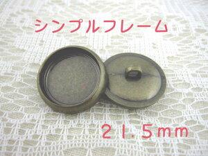 裏足フレームボタンです!21.5mm×1個(セッティング内径 約17mm)シンプルフレームカラー:アンティークゴールド