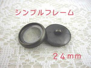 r 裏足フレームボタンです!24mm×1個(セッティング内径 約20mm)シンプルフレームカラー:アンティークゴールド商品到着後必ずレビューを書いてください。