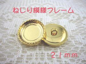 裏足 フレーム ボタン です!21mm×1個(セッティング内径 約17mm)ねじり模様フレームカラー:ゴールド