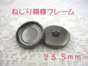 裏足フレームボタンです!23.5mm×1個(セッティング内径 約19mm)ねじり模様フレームカラー:アンティークゴールド