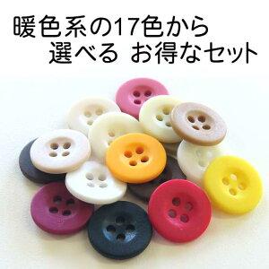 柔軟性 シンプル カラフル ボタン 表穴 FANEX暖色系カラー:00〜47 までの17色