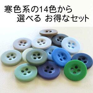 柔軟性 シンプル カラフル ボタン 表穴 FANEX寒色系カラー:51〜95 までの14色