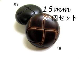 k レザー調・革調(3色展開)定番バスケットボタン15mm×6個セット