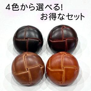 ◇新色◇ 高級感漂うレザー調・革調 【厚型・金具裏足タイプ】バスケットボタン