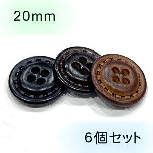 レザー調・革調 ステッチ風ボタン(3色展開)20mm×6個セット