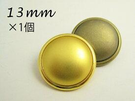 フチありメタルボタン◆シンプル厚みのあるタイプ13mm×1個 【手芸 ハンドメイド】