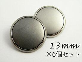 フチありメタルボタン◆シンプルうすいタイプ13mm×6個セット 【手芸 ハンドメイド】