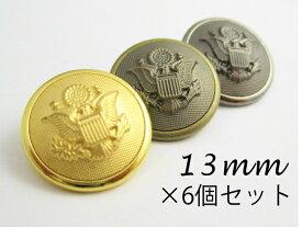 ◆正統派エンブレムメタルボタン◆13mm×6個 (セット販売)4色展開 【手芸・ハンドメイド】