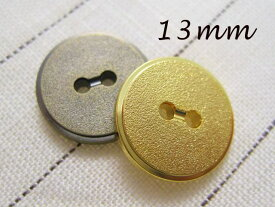 表面に消し加工金属調メタルボタン13mm×1個