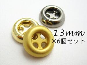 個性的なデザイン◆厚みのある4穴メタルボタン(金属調・4色展開)13mm×6個セット :厚さ4mm