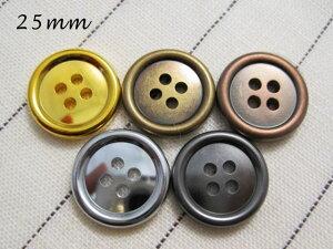 定番 4穴 メタル調 ボタン (メッキ・金属調・5色展開)25mm×10個セット
