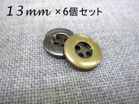 シンプル4穴メタルボタン(金属調・4色展開)13mm×6個セット