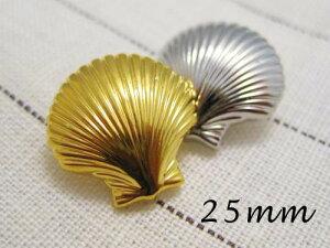 貝殻 シェル モチーフ メタル調 ボタンメッキ・金属調・2色展開【25mm×1個】